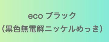 ecoブラック(黒色無電解ニッケルめっき)